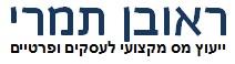Logo-reuven-tamary